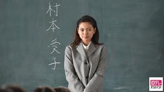 小学校の新米先生、村本愛子(二階堂ふみ)。最初の挨拶で「一生懸命」を出...