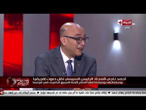 أحمد ناجي قمحة : الرئيس السيسي نقل صوت إفريقيا وملفاتها ومشاكلها امام قمة السبع الكبري في فرنسا
