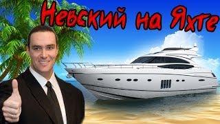 Невский на Яхте - Турция - \