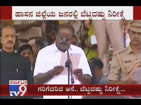 Expectations Arises On CM HD Kumaraswamy Among Hassan Residents That He Will Fulfill Their Desire