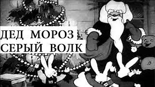 Дед мороз и серый волк мультфильм 1937 (Дед мороз и серый волк мультфильм смотреть онлайн)