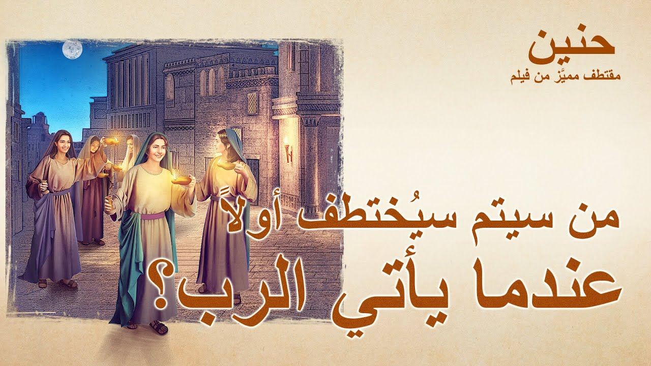 فيلم مسيحي | حنين | مقطع3: من سيتم سيُختطف أولاً عندما يأتي الرب؟