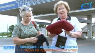 видео Автобусные и экскурсионные туры  - Интерс - туроператор по России и Европе