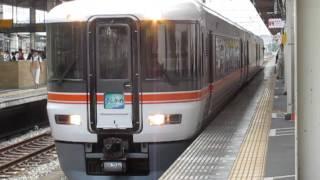 特急ワイドビューふじかわ7号甲府行373系静岡駅発車