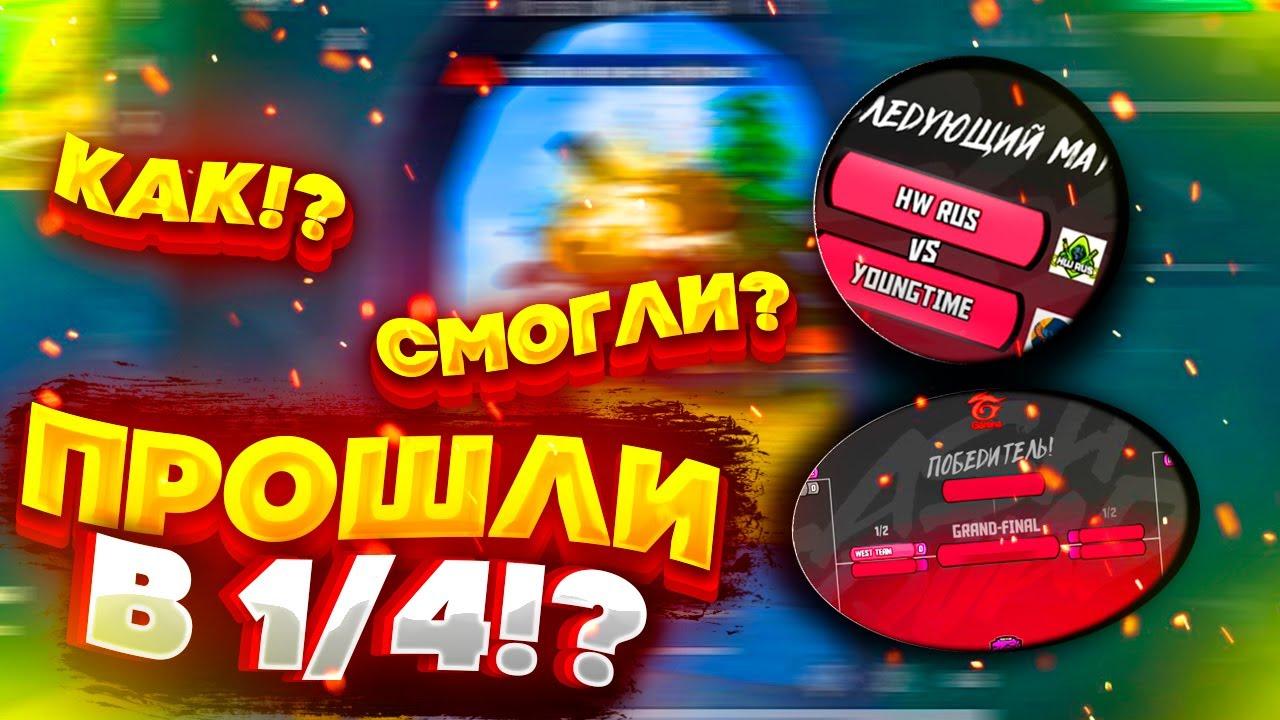 КАК HW RUS ОТЫГРАЛИ В 1/4 ТУРНИРА БИТВЫ ОТРЯДОВ | FREE FIRE | ФРИ ФАЕР