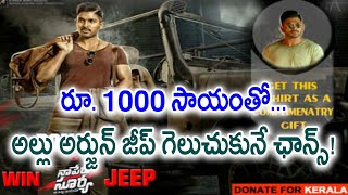 Download Naa Peru Surya Naa Illu India Jeep Price Videos