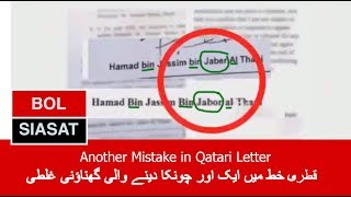 Spelling mistake in Qatari Price Name. PLMn Another Mistake in Qatari Letter.