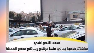 سعد النعواشي - مشكلات خدمية يعاني منها مرتادو وسائقو مجمع المحطة