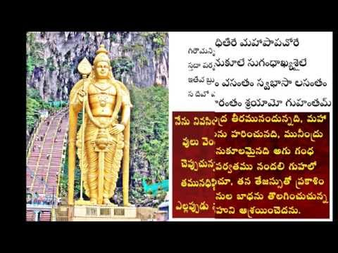 Sri Subramanya Bhujangam With Telugu Meaning