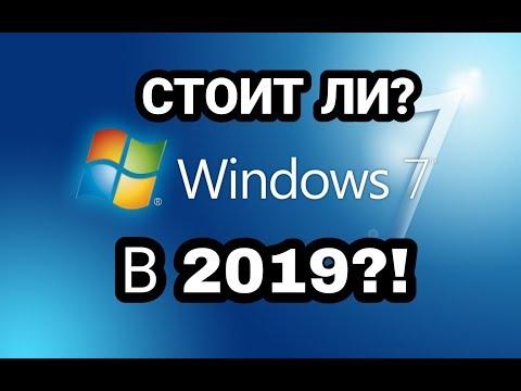 WINDOWS 7 В 2019!? СТОИТ ЛИ!?