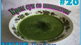 видео Суп-пюре из шпината – 7 полезных рецептов