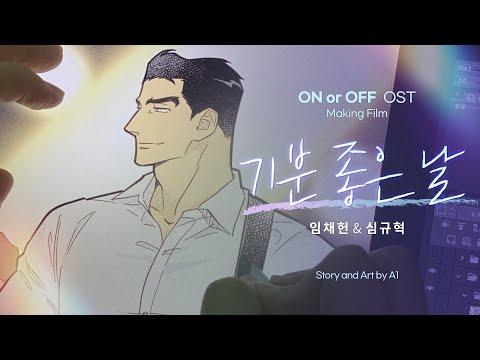 【Making Film】 온 오어 오프 OST - 기분 좋은날(A Beautiful Day) V. 임채헌, 심규혁 (0)