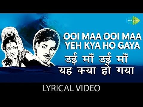 Ooi Maa Ooi Maa with lyrics | ऊई माँ ऊई माँ गाने के बोल | Parasmani | Mahipal/Geetanjali