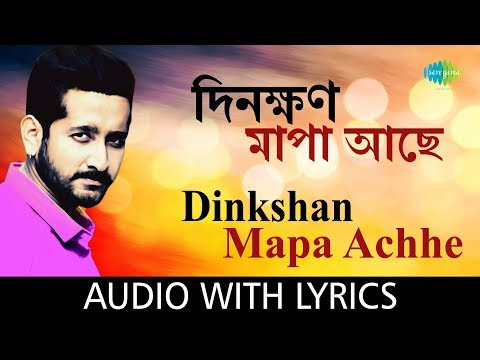 Din Khon Mapa Ache with lyrics | Arijit...