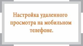 Настройка удаленного просмотра на мобильном телефоне(Заказать готовый комплект камер видеонаблюдения: www.iso-n.ru Готовый комплект камер видеонаблюдения можно..., 2015-04-10T05:44:43.000Z)
