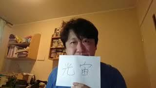 Как учить японские иероглифы?