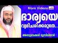ഭാര്യയെ വ്യഭിചരിച്ചവന്റെ നാശം..... Latest Muslim Prabhashanam | E P Abubacker Al Qasimi New 2015 video