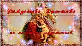 Рождество Христово на полотнах художников.  Рождество и живопись