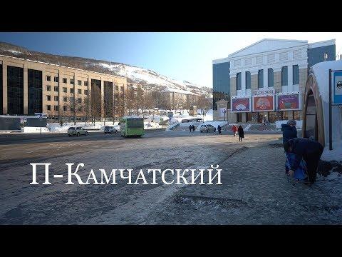 Центр города Петропавловск-Камчатский 2020