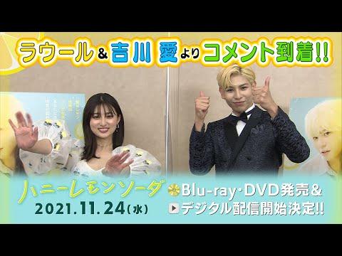 『ハニーレモンソーダ』11/24(水)Blu-ray・DVD発売&デジタル配信開始決定!!ラウール&吉川愛よりコメント到着!!