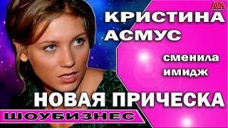 👠 Кристина Асмус сменила прическу и имидж полностью #ValeryAliakseyeu
