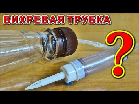 🌑 ВИХРЕВОЙ ХОЛОДИЛЬНИК или ПРОСТО ТЕПЛОВОЙ НАСОС ? Вихревая труба Ранка Vortex Tube