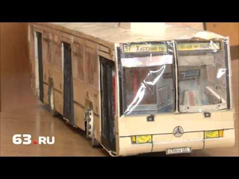 видео: В Самаре появился бумажный автобус