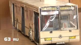 В Самаре появился бумажный автобус