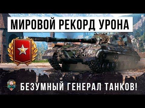 ОХОТНИК НА ОЛЕНЕЙ РАЗБУШЕВАЛСЯ - МИРОВОЙ РЕКОРД ПО ДАМАГУ В РАНГОВЫХ БОЯХ WOT!!!