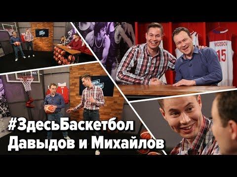 Давыдов и Михайлов в программе Здесь Баскетбол