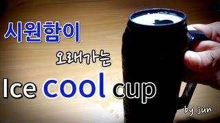 음료를 계속 시원하게 먹을수있는 휴대용 ice cool…