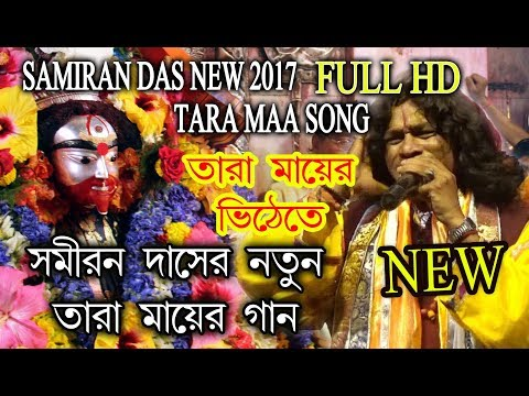 SAMIRAN 2017 NEW SONG    TARAMAYER VITE TE    তারামায়ের ভিটেতে    SAMIRAN DAS    RS MUSIC