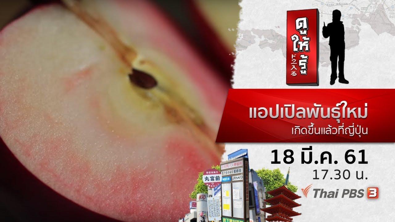 แอปเปิลพันธุ์ใหม่ เกิดขึ้นแล้วที่ญี่ปุ่น : ดูให้รู้ Dohiru(18 มี.ค. 61)