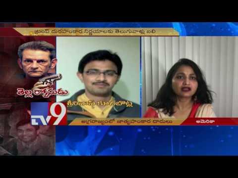 Telugu man falls to Racist White's Bullets in Kansas - TV9
