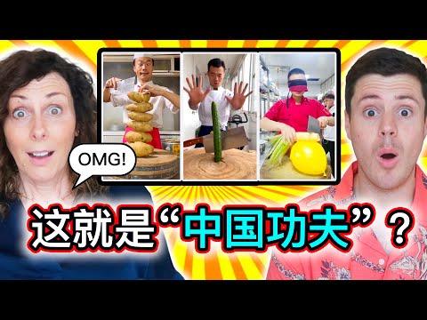 """令外国人震惊的中国烹饪技术,难道这就是""""中国功夫""""?!"""