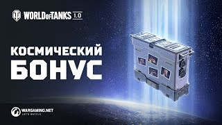 День космонавтики в World of Tanks 1.0: лови бустеры от МКС