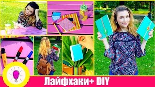 Школьные Лайфхаки+ DIY//Back To School Life Hacks+ DIY (ENG SUB)