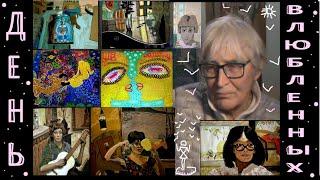 ДЕНЬ ВЛЮБЛЕННЫХ (в арт) * Film Muzeum Rondizm TV