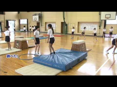小学校高学年体育~06 跳び箱運動:文部科学省
