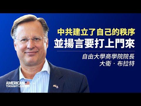思想领袖|布拉特:中共改秩序 扬言打台湾(图)