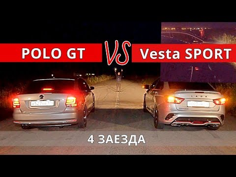 Веста Спорт против Поло GT перезаезд из Челябинска