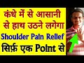 Acupressure Points For SHOULDER PAIN RELIEF - Elevate Arm From Shoulder Joint Instantly - In Hindi
