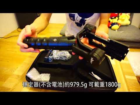 Beholder DS2A Gimbal三軸穩定器開箱