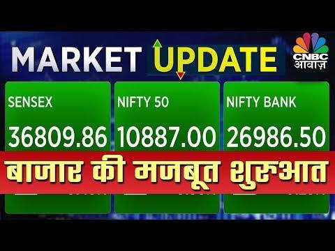 Market Live: Sensex 36800 के पार, Nifty 10885 के आसपास