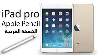 اعلان الآيباد برو الجديد وقلم ابل بالعربي - iPad pro & Apple pencil Offcial arabic Trailer