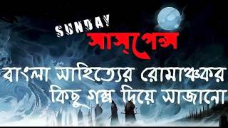 ব্যোমকেস স্পেশাল। নতুন গল্প। Byomkesh Special new Golpo Sunday Suspense