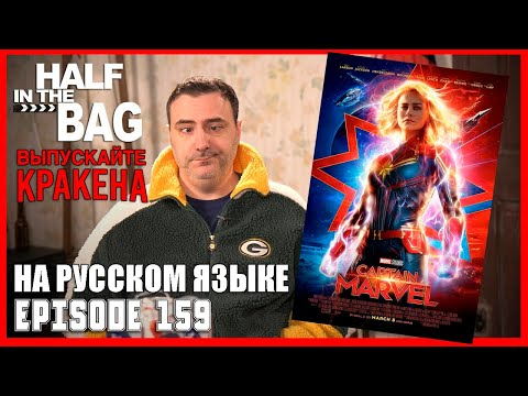 Half In The Bag: Капитан Марвел (Обзор на русском языке)