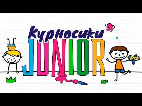 Канал для детей - Курносики Junior. Развивающие видео для детей смотреть в хорошем качестве