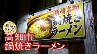 四国高知県の旅で、高知市繁華街にある鍋焼きラーメン谷口食堂に行きま...