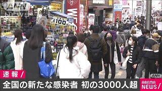 新型コロナ きょうの国内感染者が3000人超え (2020年12月12日) - YouTube